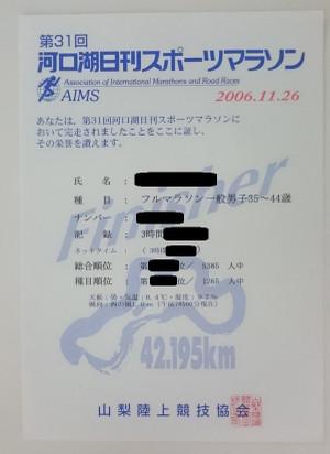 河口湖日刊スポーツマラソン2006