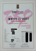 東京マラソン2007