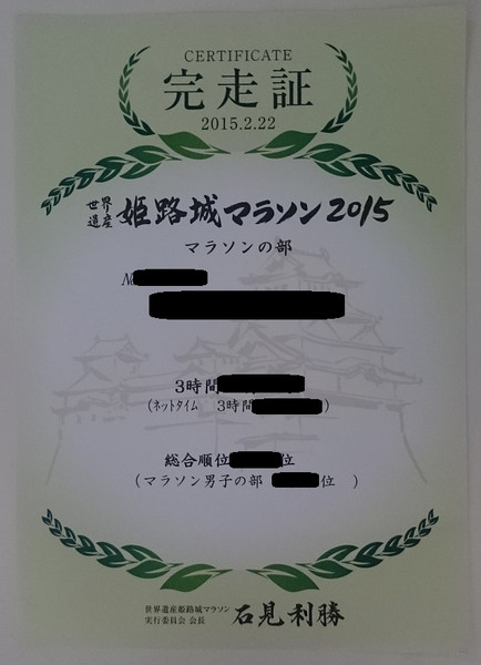姫路城マラソン(兵庫県、2015年)~第1回大会に参加