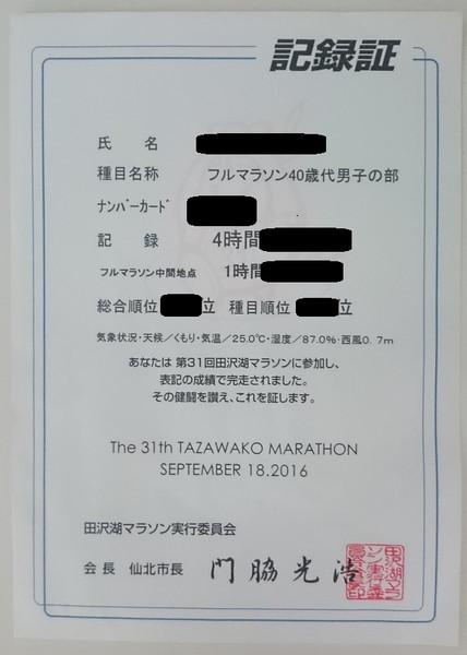 田沢湖マラソン(秋田県、2016年)~秋シーズン最初のフルマラソン