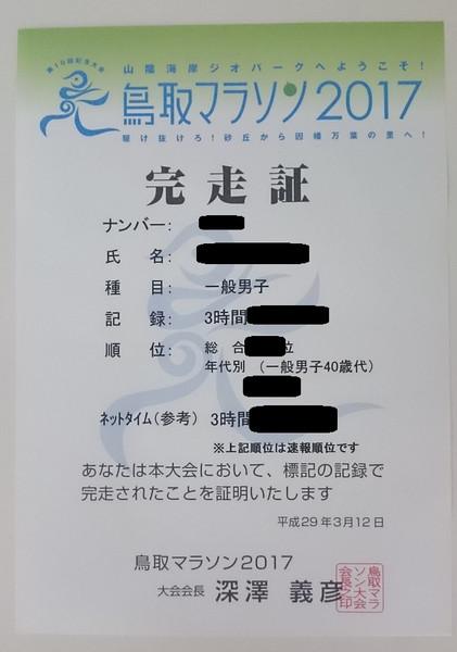 鳥取マラソン(鳥取県、2017年)~鳥取砂丘からスタート
