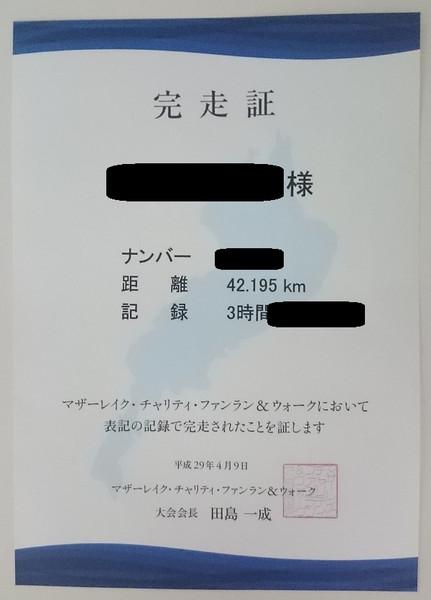 マザーレイク・チャリティ・ファンラン&ウォーク(滋賀県、2017年)~琵琶湖畔を行ったり来たり