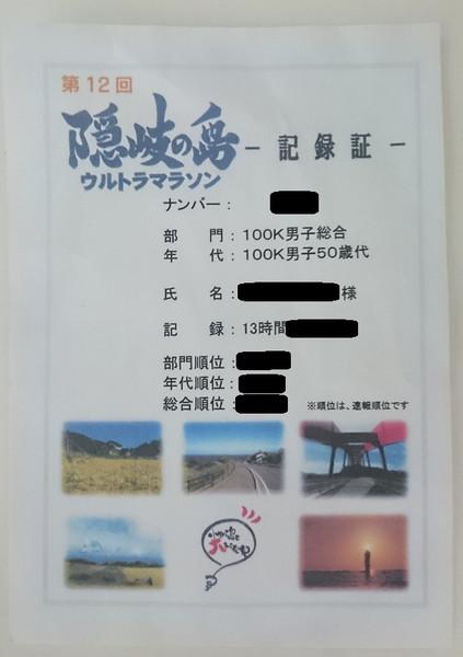 隠岐の島ウルトラマラソン(島根県、2017年)