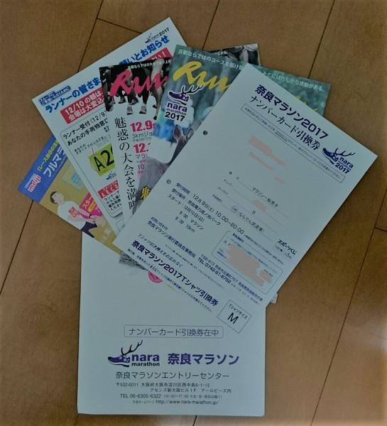 奈良マラソンのナンバーカード引換券