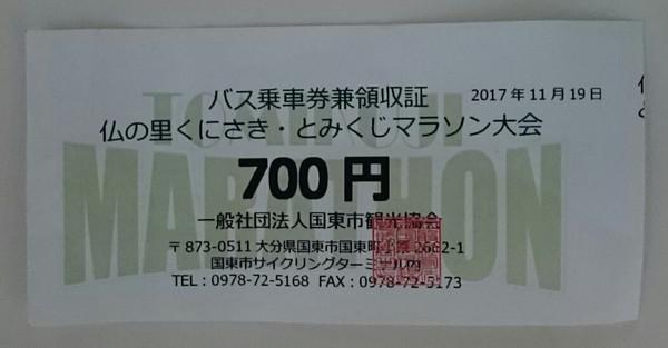 仏の里くにさき・とみくじマラソン(大分県、2017年)