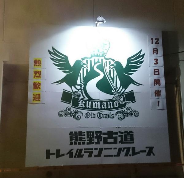 熊野古道トレイルランニングレース2017