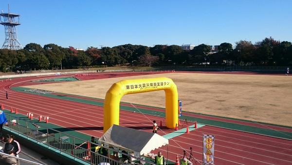 東日本大震災復興支援ラン「品川・大井スポーツの森大会」
