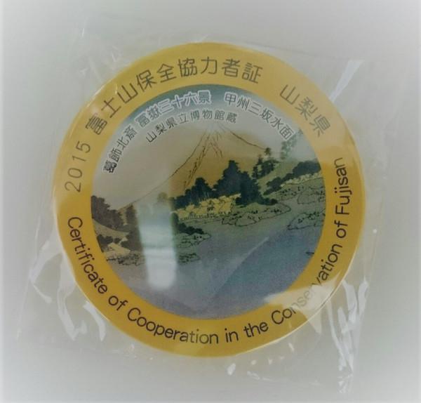 富士登山競走の思い出~馬返しから五合目まで