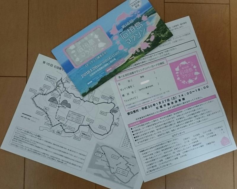 石垣島マラソンの最終案内