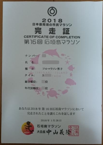 【速報】石垣島マラソンを完走~これで43都道府県制覇、あと4県!