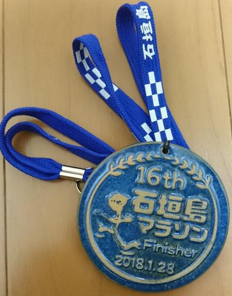 石垣島マラソン2018