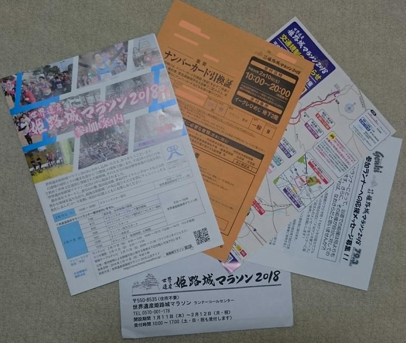 姫路城マラソンの参加案内とナンバーカード引換証