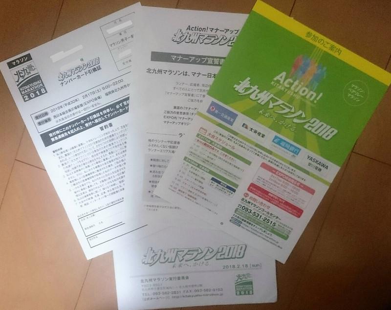 北九州マラソンのナンバーカード引換証とスポーツ振興ランナー枠