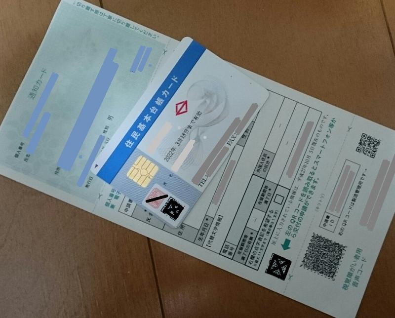 スポーツ振興ランナー枠の参加料を確定申告で取り戻す(その2)~マイナンバーカードを取得
