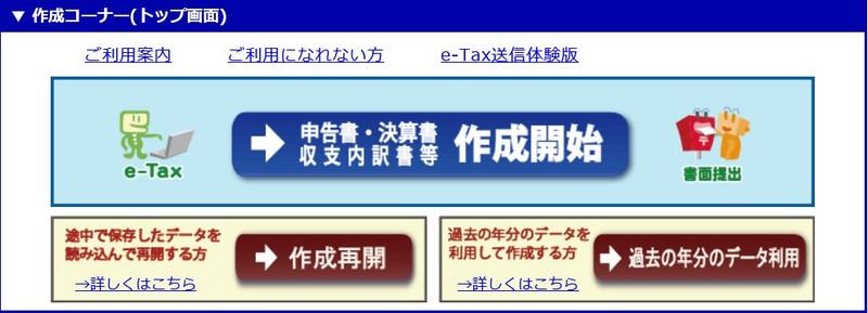 スポーツ振興ランナー枠の参加料を確定申告で取り戻す(その4)~e-Taxに電子証明書を登録