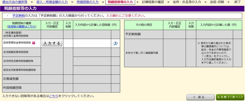 スポーツ振興ランナー枠の参加料を確定申告で取り戻す(その5)~e-Taxの手続をようやく完了