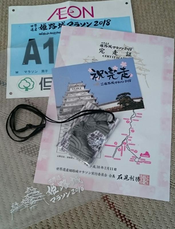 【速報】姫路城マラソンは風と寒さとの戦い