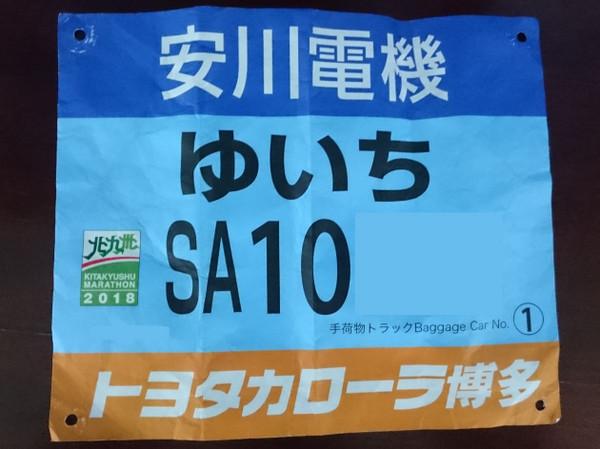 北九州マラソン(福岡県、2018年)~絶好のコンディションで自己ベスト更新、あと3県!