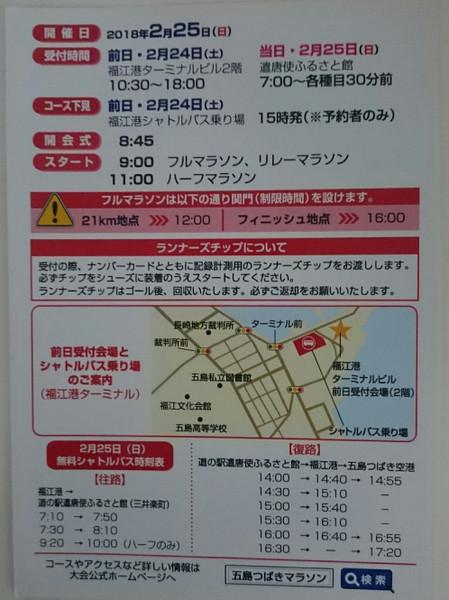 「五島つばきマラソン」に明日参加してきます