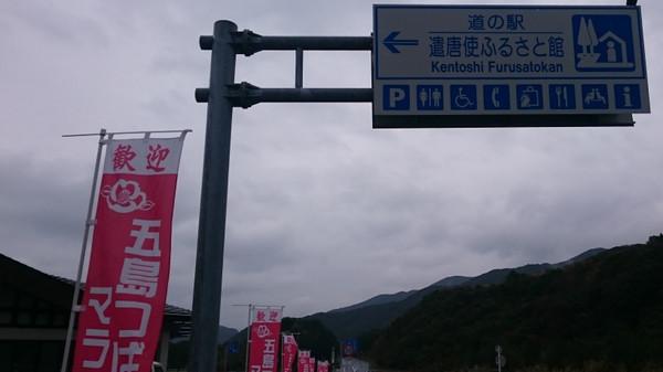 五島つばきマラソン(長崎県、2018年)~雨と風とアップダウンとの戦い、あと2県!