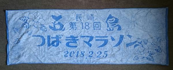 五島つばきマラソン2018