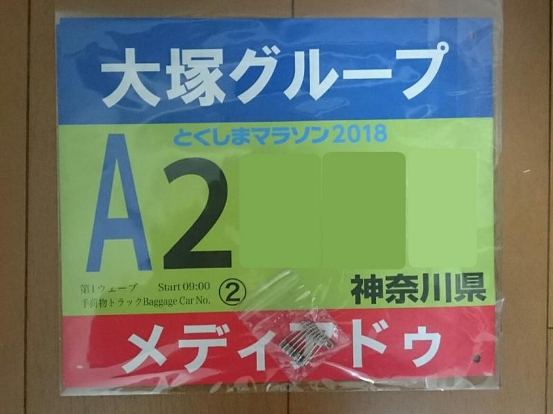 とくしまマラソン2018は一転、アスリート枠で出走できることに!