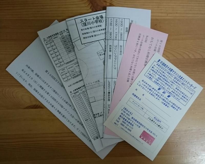 四万十川桜マラソンの最終案内