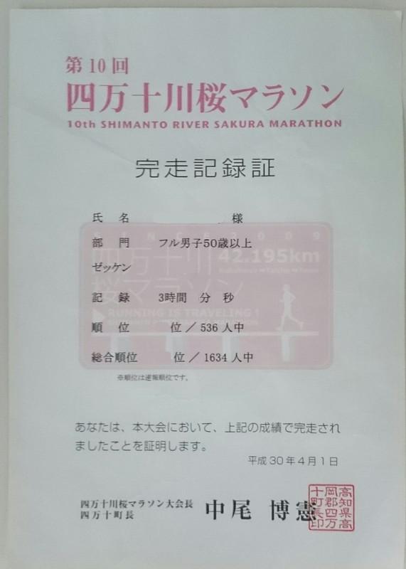 四万十川桜マラソン(高知県、2018年)~全都道府県フルマラソン完全制覇へのラストラン