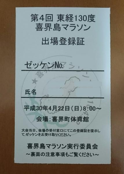 喜界島マラソン2018出場登録証