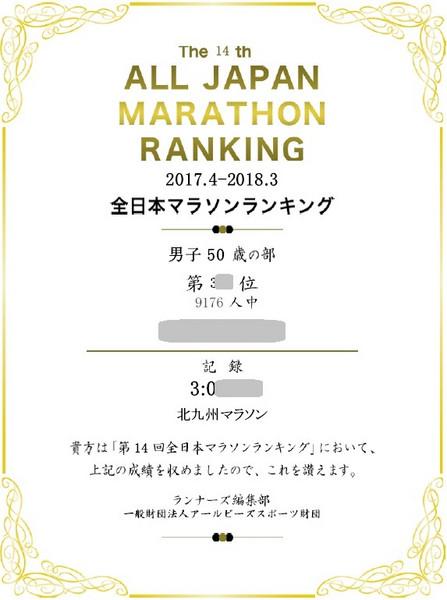全日本マラソンランキング2017~中高年が頑張ってますねー