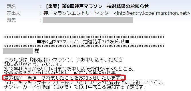 【マラソン抽選結果】神戸は当選・大阪は落選