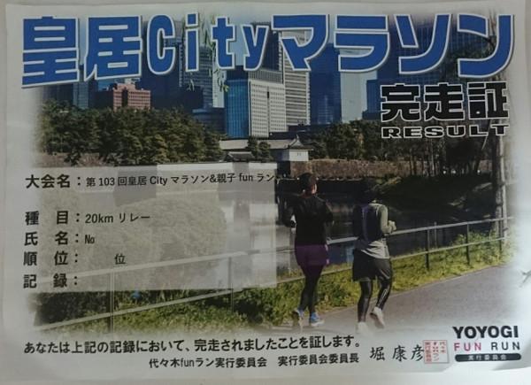 皇居の周りをワラーチで疾走~皇居Cityマラソン&七夕ラン