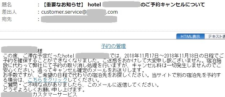 ホテルが勝手にキャンセルされました (;д;)