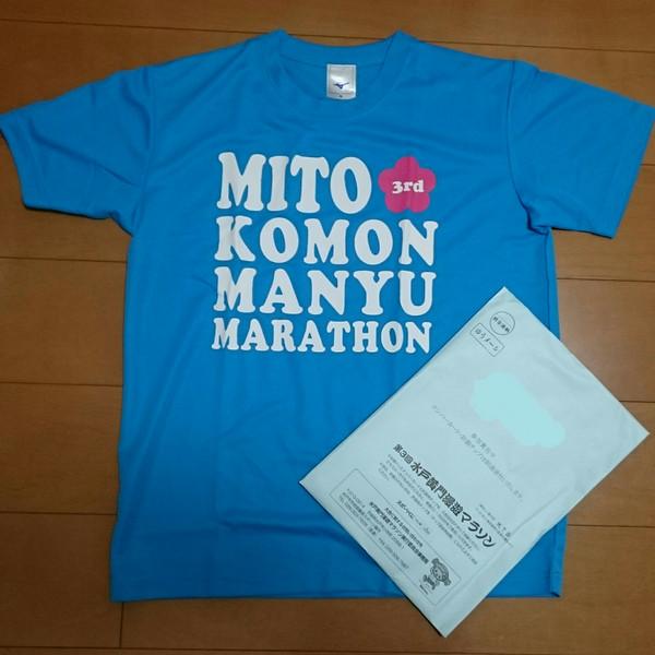 水戸黄門漫遊マラソン2018の参加賞