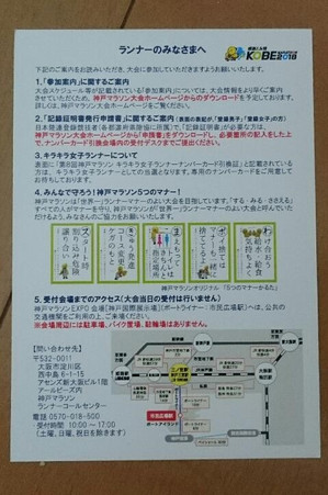 神戸マラソンナンバーカード引換証