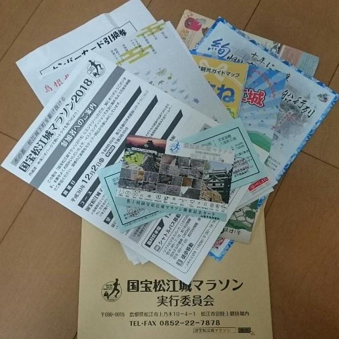 松江城マラソン2018の参加案内