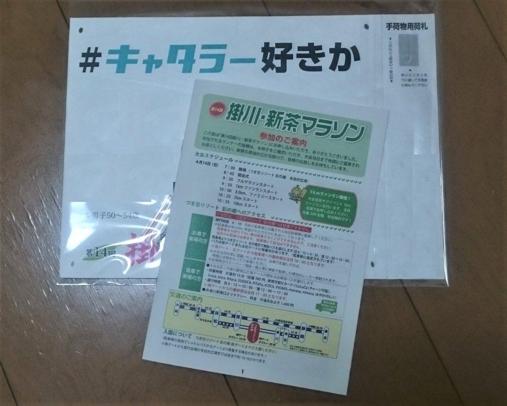 掛川・新茶マラソンの参加案内