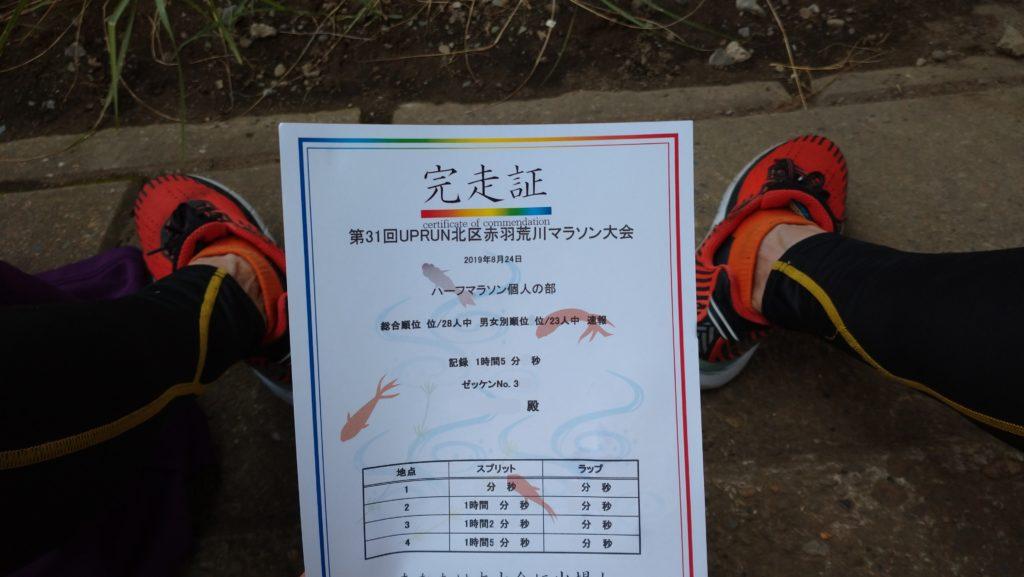 第31回UP RUN北区赤羽・荒川マラソン大会