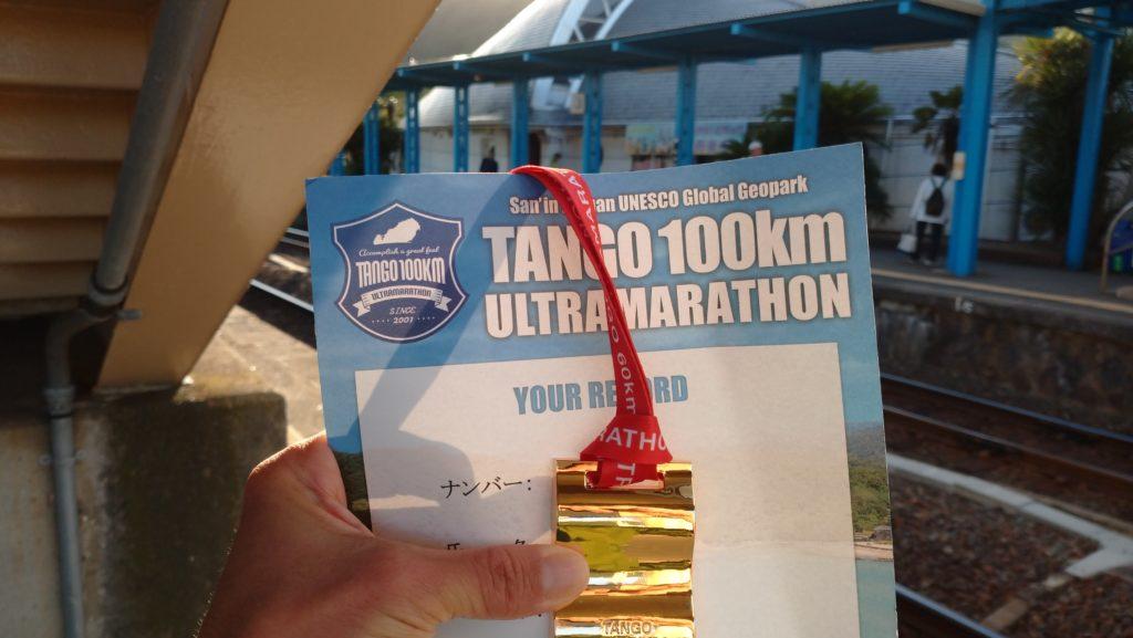 丹後60kmウルトラマラソン