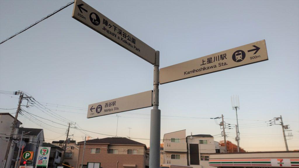 横浜~西谷を散歩
