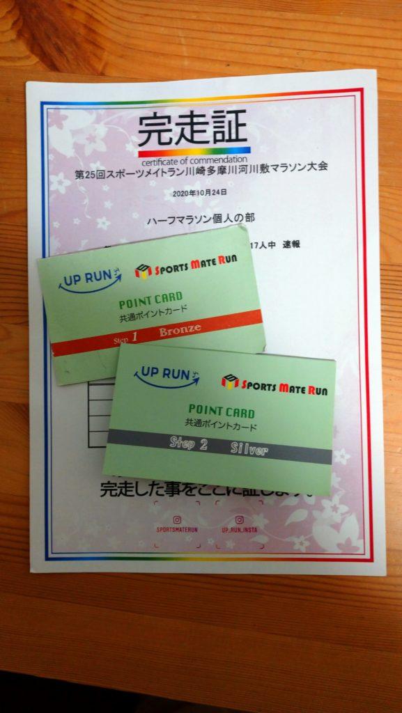 川崎多摩川河川敷マラソン~ハーフの部に参加(神奈川県、2020年10月)