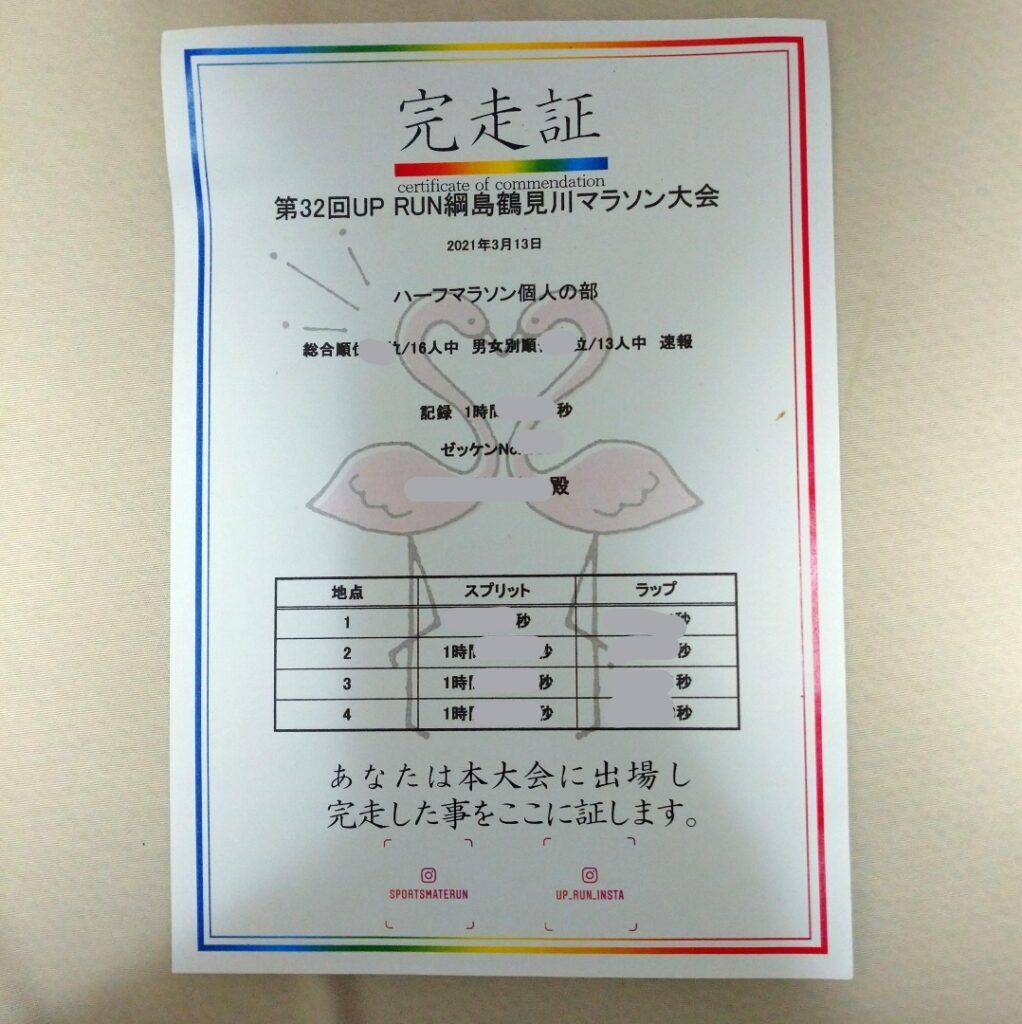 UPRUN綱島鶴見川マラソン~ハーフの部に参加(神奈川県、2021年3月)