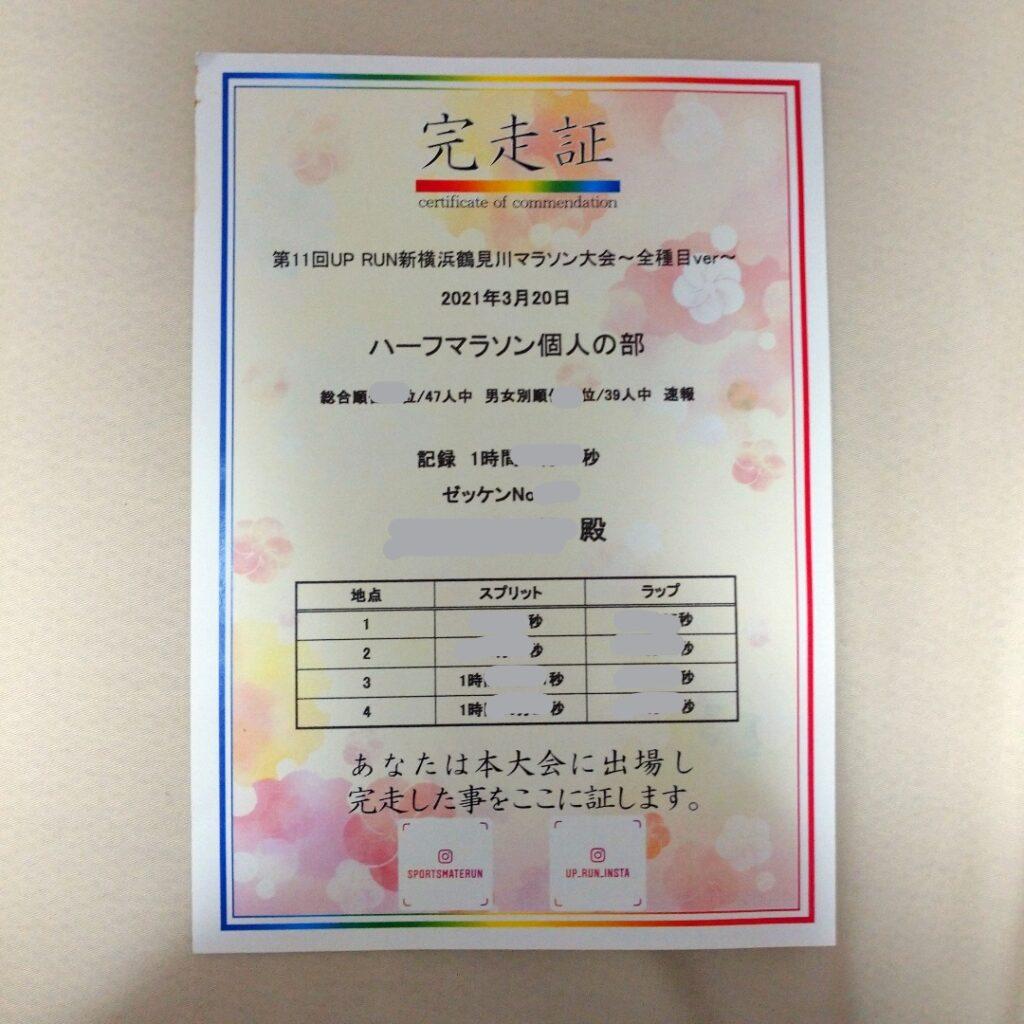 UPRUN新横浜鶴見川マラソン~ハーフの部に参加(神奈川県、2021年3月)